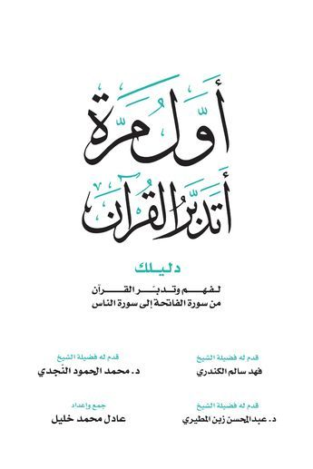 كتاب أول مرة أتدبر القرآن Free Download Borrow And Streaming Internet Archive Book Qoutes Quotes For Book Lovers Inspirational Books