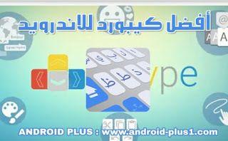 تحميل كيبورد مستر اخر اصدار مجانا للاندرويد Super Android Android Apps App