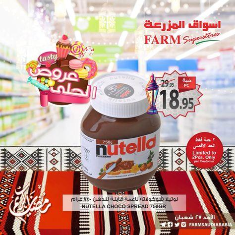 عروض اسواق المزرعة ليوم الاحد 13 مايو 2018 عرض اليوم عروض رمضان عروض اليوم Nutella Nutella Bottle Tasty