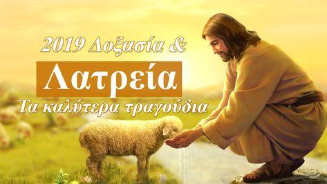 2019 Δοξασία & Λατρεία «Τα καλύτερα τραγούδια»#υμνοι #Ύμνοι #χριστοσ