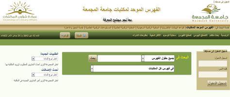 الفهرس الالكتروني الموحد لمكتبات جامعة المجمعة السعودية Electronic Union Catalog Of Almajmaa University Libraries Saudi University Library Affair