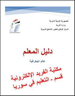 تحميل دليل المعلم جغرافيا بكالوريا أدبي سوريا 2019 2020 Pdf وفق المنهاج الجديد Teacher Guides Teacher Books
