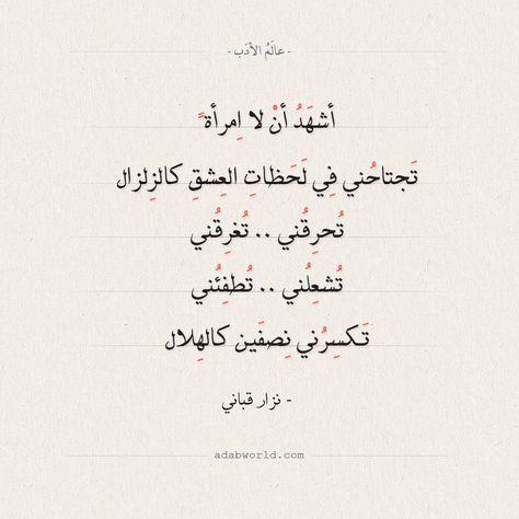 شعر نزار قباني أشهد أن لا امرأة عالم الأدب Arabic Poetry Me Quotes Words