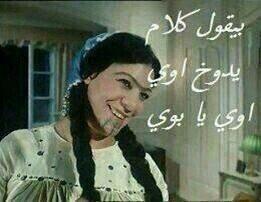 قصص وأشعار رومانسية بنت حميدو الفنانة زينات صدق زمن الفن الجم Funny Qoutes Arabic Funny Funny Comments