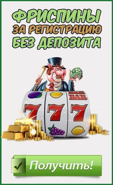 Бесплатные фриспины за регистрацию в казино 2020 почему закрыли казино в украине