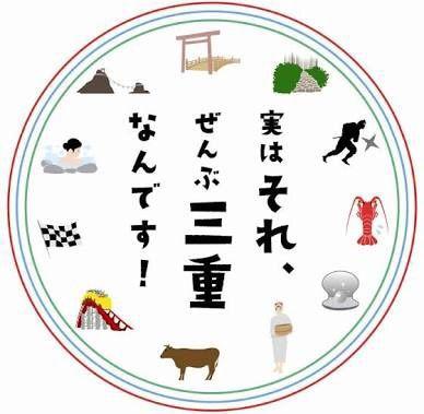 実はそれ ぜんぶ三重なんです 日本のグラフィックデザイン グラフィックデザインのポスター 引越し はがき