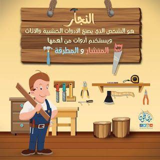 لطفلك بعض المهن والأدوات المستعملة في كل مهنة موارد المعلم Arabic Kids Preschool Education Math Lessons