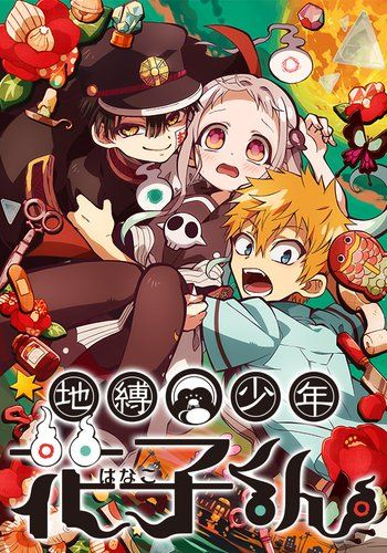 Toilet Bound Hanako Kun Anime Planet Anime Wall Art Anime Cover Photo Anime