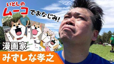 📻この方が吾郎の同級生の漫画家さん7/17編集長稲垣吾郎みずしな孝之さんはInstagramを利用しています:「先日収録しました 漫画家がいきなりマラソン大会に出場するとこうなる…」
