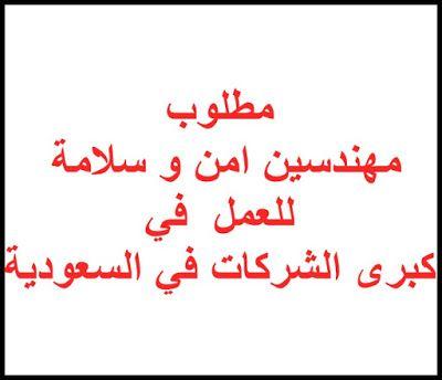 مطلوب مهندسين امن و سلامة للعمل في كبرى الشركات في السعودية Blog Posts Post Calligraphy