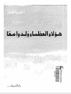 تحميل كتاب هولاء العظماء ولدوا معا Pdf Math Arabic Calligraphy Math Equations