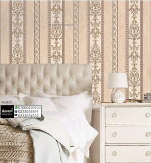 ورق حائط مودرن 2018 اشكال ورق جدران غرف نوم ورق حائط للريسبشن Home Decor Furniture Bed