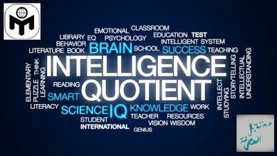 ماذا تعرف عن جمعية منسا Mensa الدولية لفائقي الذكاء و التي تضم أذكى 2 من سكان الأرض Science Literacy Elementary Literacy Teacher Resources