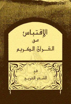 الاقتباس من القران الكريم فى الشعر العربى عبد الهادي الفكيكي Pdf Islamic Information Book Lovers Novelty Sign