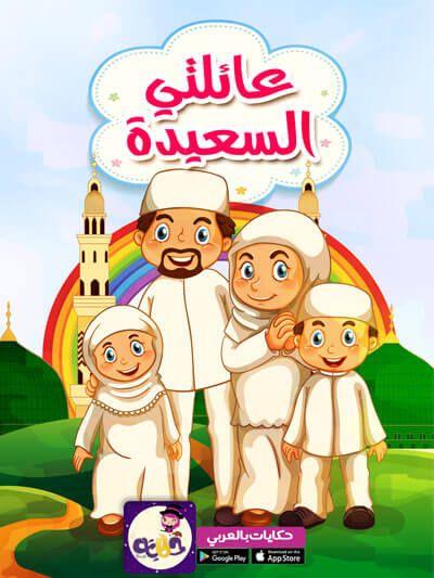 قصة إسلامية جميلة للاطفال قصة عائلتي السعيدة تطبيق حكايات بالعربي Arabic Kids Stories For Kids Mario Characters