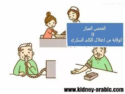 عليك أن تزور الطبيب في الوقت عندما تجد هذه الأعراض Diabetic Nephropathy Chinese Medicine Nephropathy