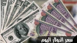 سعر الدولار اليوم الاثنين 23 مارس في جميع بنوك مصر تحديث اللحظة Dollar Money Us Dollars