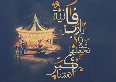 صور عن دعاء كلمة يارب عالم الصور Islamic Pictures Poster Pictures