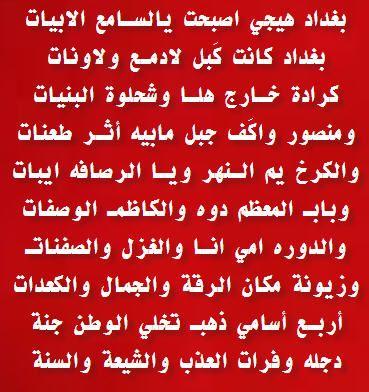 شعر شعبي عن الوطن رثاء بغداد اخبار العراق Arabic Quotes Math Arabic