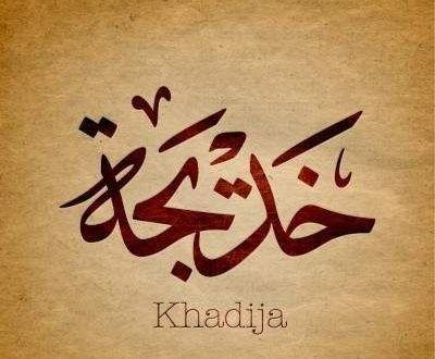 معنى اسم خديجة صفات حاملة اسم خديجة Calligraphy Words Urdu Calligraphy Calligraphy Name