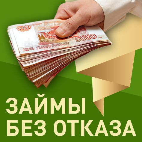 Удобные займы официальный сайт