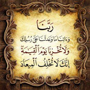 Quran Hd 037100 رب هب لي من الصالحين Quran Hd Recitation Du Coran Apprendre L Islam Verset Coranique