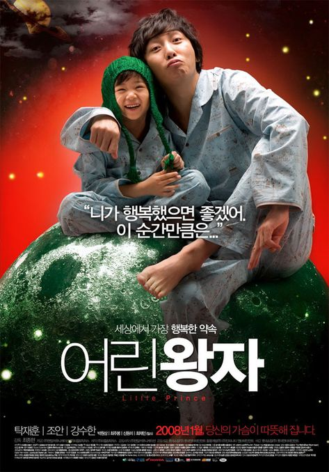 The Little Prince (2008)...Sound f/x technician Jong-Chul (Tak Jae-Hoon) is devoted to his work, he doesn't have anytime for his for his wife or son. He tells his wife that he can't go on their family summer vacation, so his wife leaves for the trip with their son. While Jong-Chul is working he receives a phone call from his wife, but he doesn't answer the call and even turns off his phone. Sun-Ok (Jo An) and Young-Woong (Kang Soo-Han) are involved in a minor accident in a parking lot with Jong-Chul. Jong-Chul is worried about the young boy Young-Woong and goes to check on him. The young boy suddenly collapses. Jong-Chul holds the boy. At this time, Sun-Ok sees Jong-Chul holding the boy and mistakes him for a kidnapper. This is how their ill-fated relationship begins.