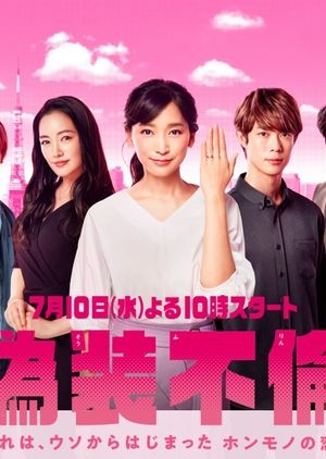 List Full Episode Of Fake Affair Gisou Furin Dramacool