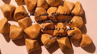 البيت العربي وصفة علاج حصى المرارة بالاعشاب الطبيعية مجربة و Gallstones