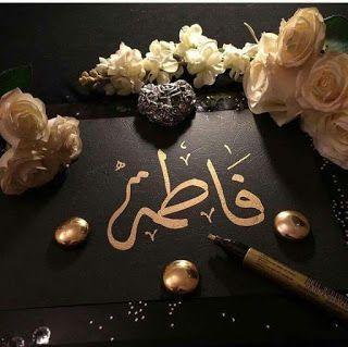 Fatima Name Dp Pics For Facebook And Whatsapp Wallpaper Dp Arabic Calligraphy Art Arabic Calligraphy Design Islamic Art Calligraphy