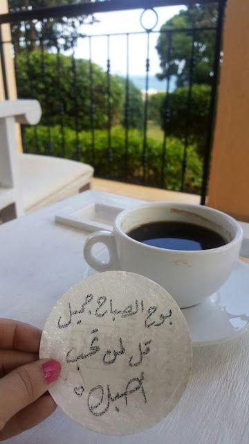 أجمل الصباحات الجميلة صور صباحية رائعة مداد الجليد Coffee Love Best Love Arabic Quotes