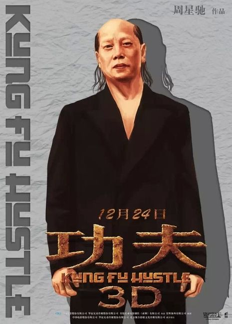 Stephen Chow S Comedy Kungfu Blockbuster Kung Fu Hustle Will Be Rereleased In 3d To Rock The Christmas Season In China Kung Fu Hustle Kung Fu Movies Kung Fu