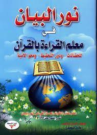 تحميل كتاب سر الأسرار في التواصل مع روحانيات القرآن Pdf Books Free Download Pdf Free Pdf Books Download Books