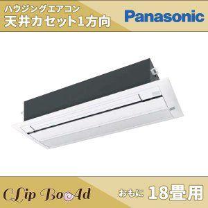 Cs B562cc2 パナソニック 天井埋め込みエアコン1方向 18畳用