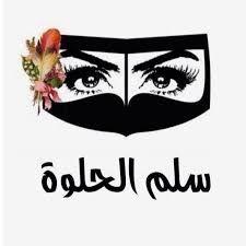 نتيجة بحث الصور عن ثيمات للعيد نقاب Mini Canvas Art Arabic Art Jewellery Design Sketches