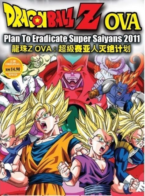 Pin By Oppa Anime On Anime Dvd Dragon Ball Dragon Ball Z