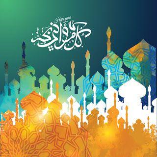 صور راس السنة الهجرية 1439 New Islamic Year Happy Islamic New Year Islamic New Year Dubai Holidays