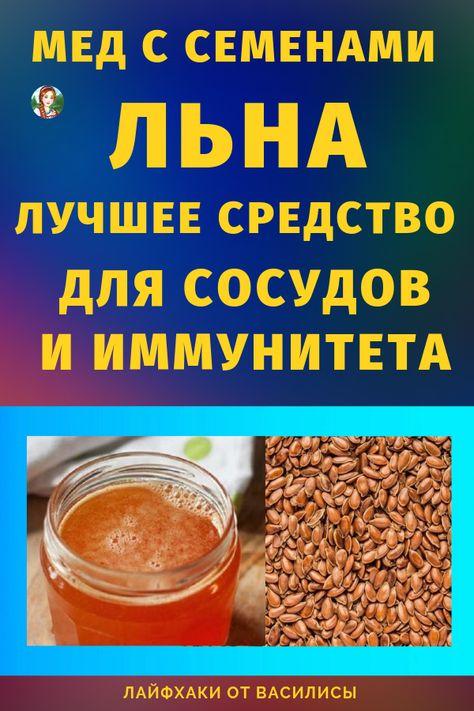 похудение с помощью семян марины