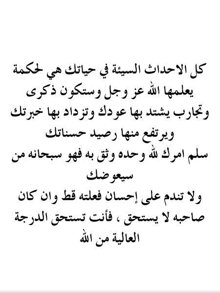 كل الاحداث السيئة في حياتك هي لحكمة يعلمها الله عز وجل وستكون ذكرى وتجارب يشتد بها عودك وتزداد بها خبرتك ويرتفع منها رصيد حسناتك Islam Facts Quotes Ramadan