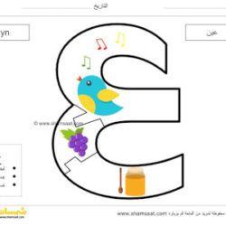 حرف العين لعبة بزل الحروف العربية للأطفال تعرف على شكل الحرف وصوته شمسات Alphabet Puzzles Alphabet Arabic Alphabet