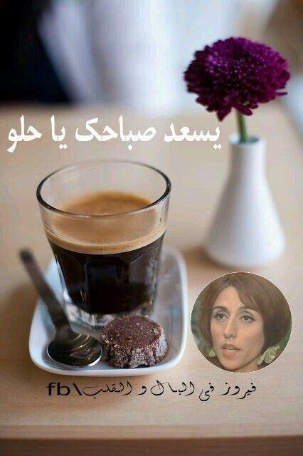 Pin By Ihsanjabbar2 On Goodmorning صباح الخير Tableware Glassware Kitchen
