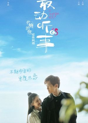 I Hear You Chinese Drama - 2019, 24 episodes 8 7 Adapted