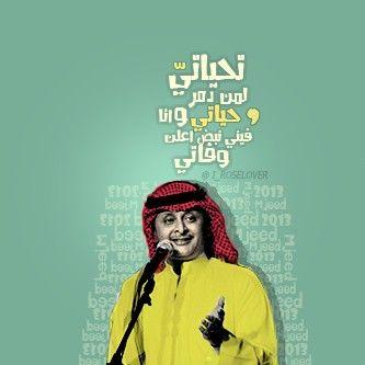تصميم جرافكس اغاني عربية عبد المجيد عبد الله Arabic Calligraphy Art Calligraphy Art Art