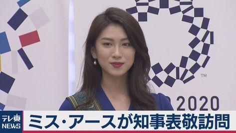 世界4大ミス コンテストの1つといわれる ミス アース の日本代表に選ばれた東京都出身で大学4年生の伊徳有加さんがきょう 小池知事を表敬訪問しました ミス アースは 環境保護 や 地球温暖化防止 をテーマとして2001年に発足したコンテストで 来月 90の国