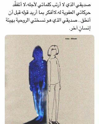 رفيق الروح | بيني وبينكم | Arabic quotes, Friendship quotes