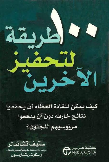 Pin By Mnmn On كتب عالمية Fiction Books Worth Reading Pdf Books Reading Arabic Books