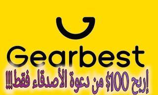 أفضل طريقة للمبتدئين لربح 100 دولار من دعوة صديق واحد فقط Tech Company Logos Earn Money Company Logo