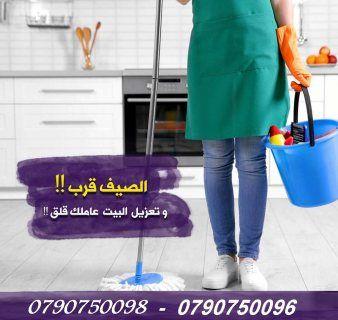 التنظيف و الترتيب الشامل اليومي لكافة المباني Cleaning Service Cleaning Gal