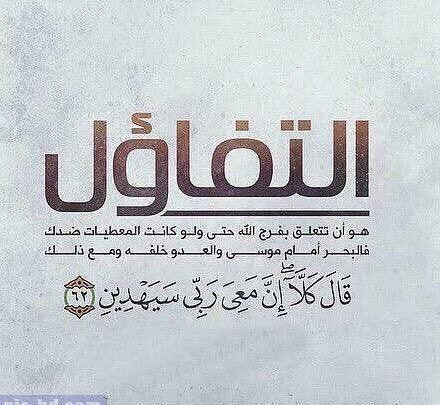 صور عن التفاؤل عبارات عن التفاؤل مكتوبة علي صور جميلة Words Quotes Arabic Words
