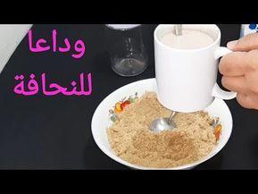 المشروب السحري لزيادة الوزن بسرعة مع بناء الجسم Youtube Yummy Food Dessert Chicken Meal Prep Food